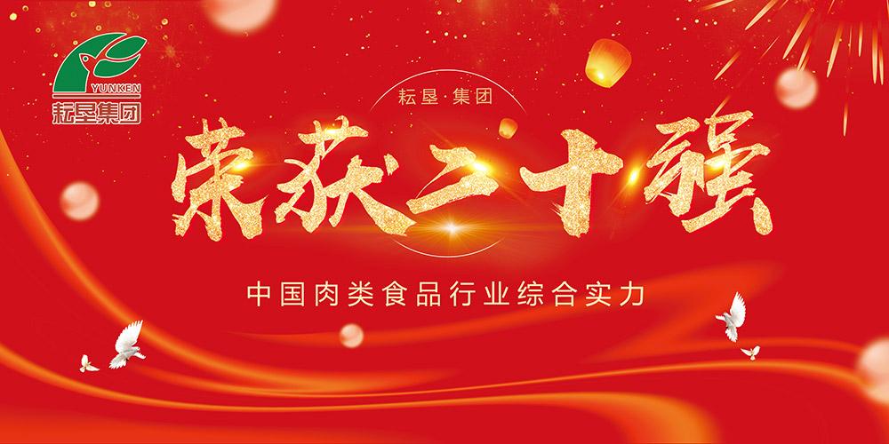 http://en.yunken.net/uploadfile/2020/0915/20200915110247108.jpg